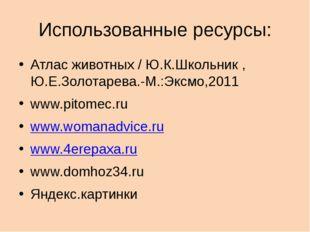 Использованные ресурсы: Атлас животных / Ю.К.Школьник , Ю.Е.Золотарева.-М.:Эк
