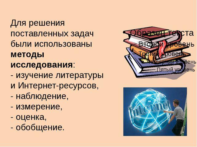 Для решения поставленных задач были использованы методы исследования: - изуче...