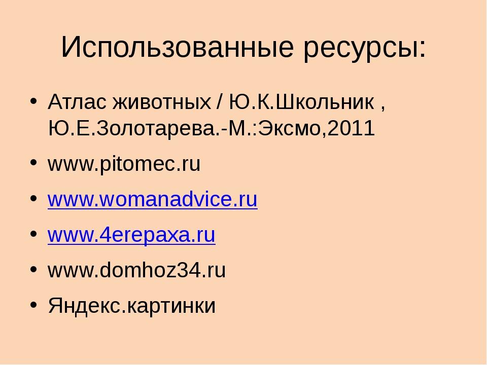 Использованные ресурсы: Атлас животных / Ю.К.Школьник , Ю.Е.Золотарева.-М.:Эк...