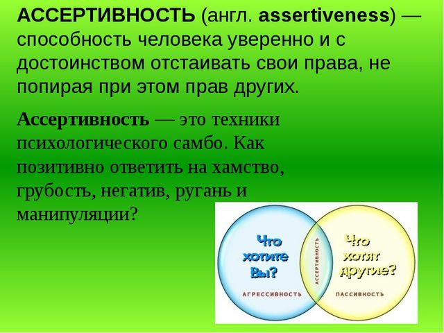 АССЕРТИВНОСТЬ(англ.assertiveness) — способность человека увереннои с досто...