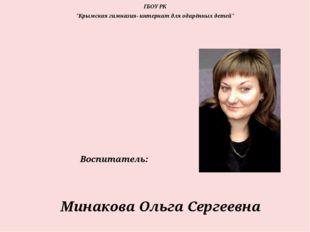 """ГБОУ РК """"Крымская гимназия- интернат для одарённых детей"""" Воспитатель: Минако"""