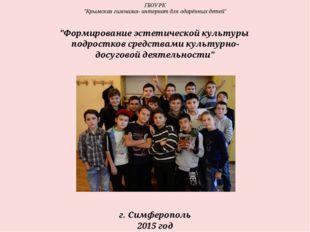"""ГБОУ РК """"Крымская гимназия- интернат для одарённых детей"""" """"Формирование эстет"""