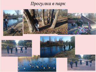 Прогулка в парк