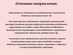 Основные направления: - Знакомство со свойствами и особенностями человеческой