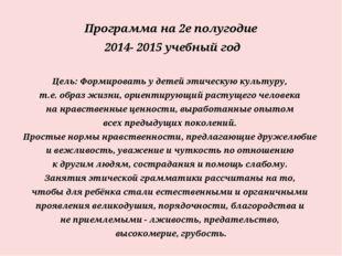 Программа на 2е полугодие 2014- 2015 учебный год Цель: Формировать у детей э
