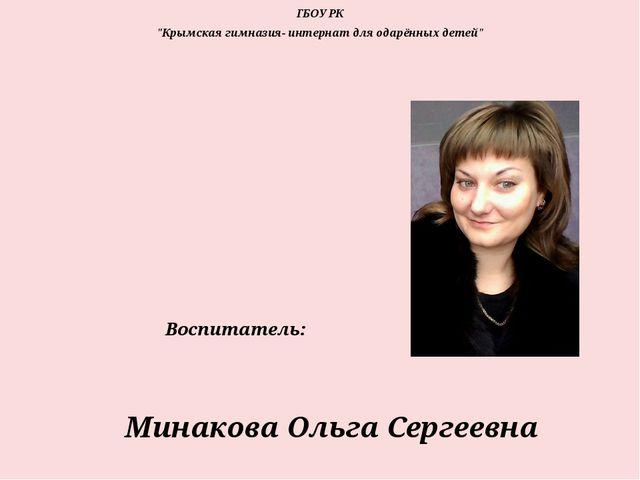 """ГБОУ РК """"Крымская гимназия- интернат для одарённых детей"""" Воспитатель: Минако..."""