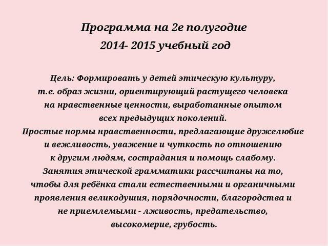 Программа на 2е полугодие 2014- 2015 учебный год Цель: Формировать у детей э...