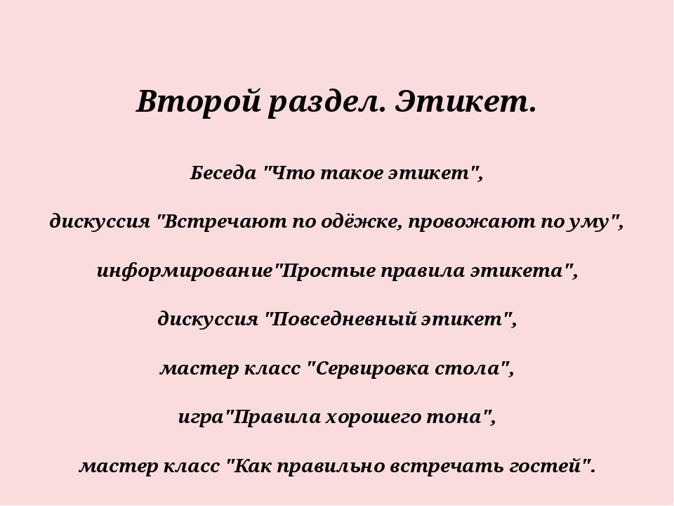 """Второй раздел. Этикет. Беседа """"Что такое этикет"""", дискуссия """"Встречают по од..."""