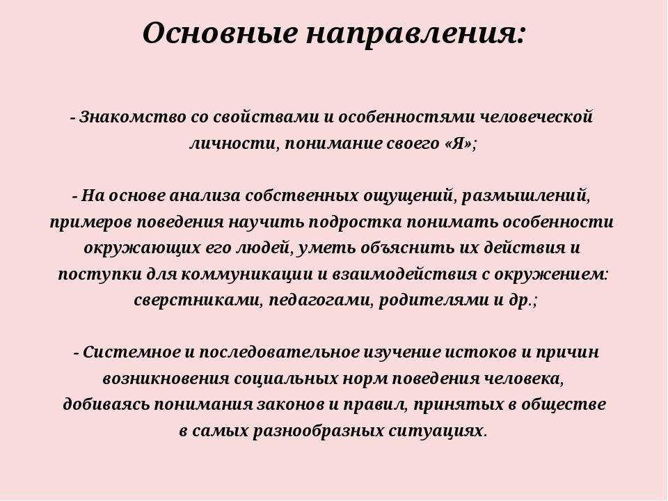 Основные направления: - Знакомство со свойствами и особенностями человеческой...