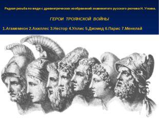Редкая резьба по меди с древнегреческих изображений знаменитого русского резч