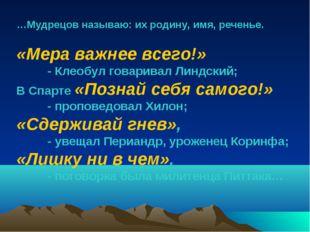 …Мудрецов называю: их родину, имя, реченье. «Мера важнее всего!» - Клеобул г