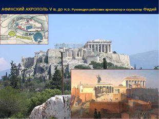 АФИНСКИЙ АКРОПОЛЬ V в. до н.э. Руководил работами архитектор и скульптор Фидий