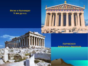 Иктин и Калликрат V век до н.э. ПАРФЕНОН Афинского Акрополя
