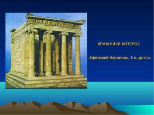 ХРАМ НИКИ АПТЕРОС Афинский Акрополь. 5 в. до н.э.