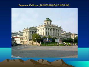 Баженов XVIII век ДОМ ПАШКОВА В МОСКВЕ