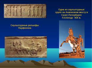 Скульптурные рельефы Парфенона Одна из скульптурных групп на Аничковом мосту
