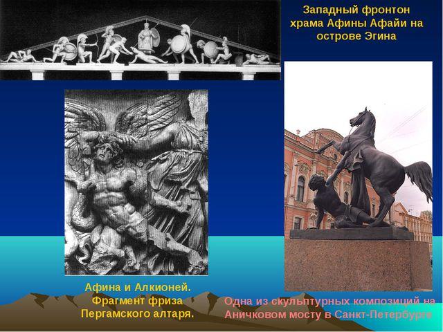 Западный фронтон храма Афины Афайи на острове Эгина Афина и Алкионей. Фрагмен...