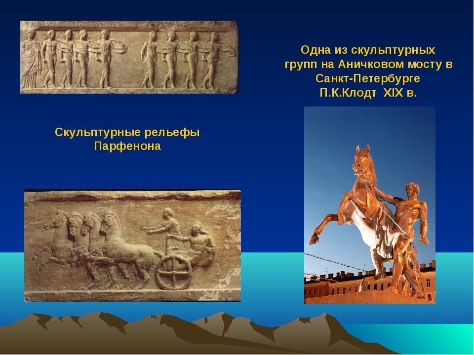 Скульптурные рельефы Парфенона Одна из скульптурных групп на Аничковом мосту...