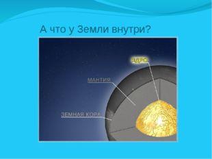 А что у Земли внутри?