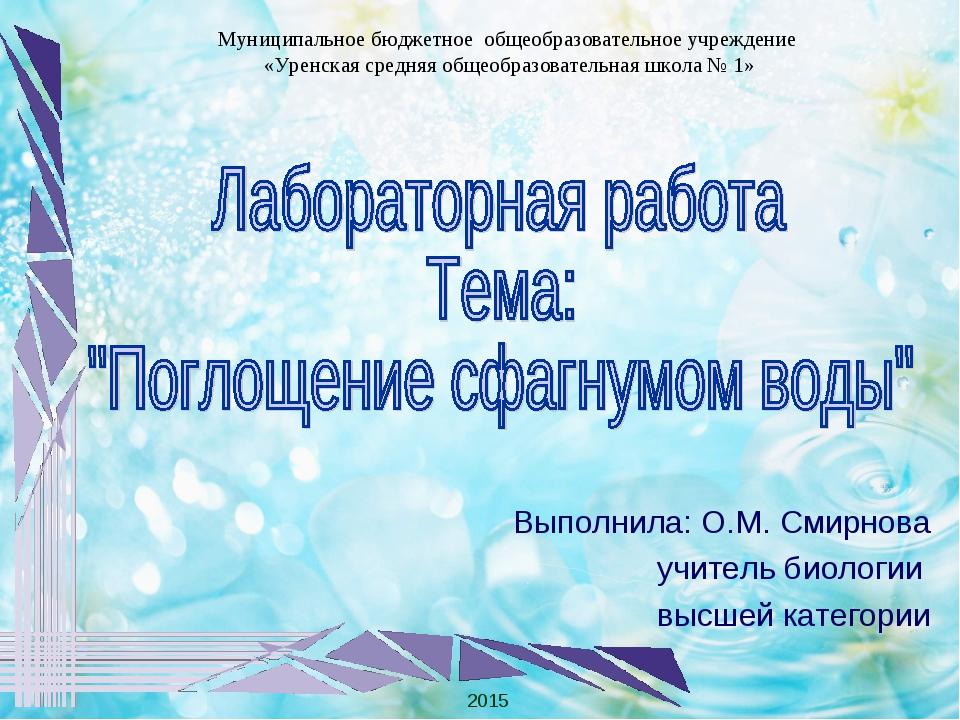 Выполнила: О.М. Смирнова учитель биологии высшей категории 2015 Муниципальное...