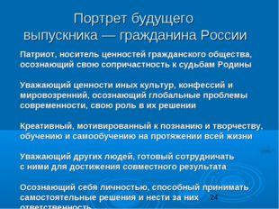 Портрет будущего выпускника — гражданина России Патриот, носитель ценностей г