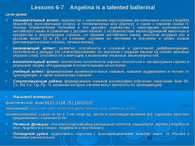 Lessons 6-7 	Angelina is a talented ballerina! Цели урока: познавательный асп...