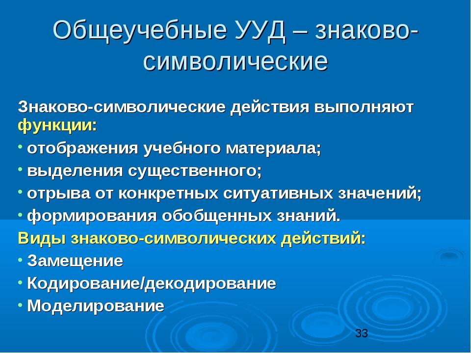 Общеучебные УУД – знаково-символические Знаково-символические действия выполн...