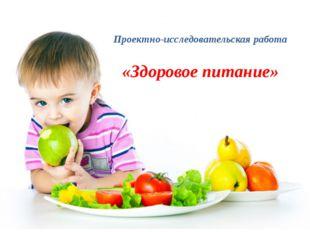 Проектно-исследовательская работа «Здоровое питание»