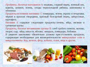 Продукты, богатые витамином А:морковь, сладкий перец, зеленый лук, щавель, ш