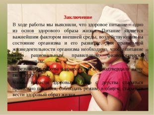 Заключение В ходе работы мы выяснили, что здоровое питание – одно из основ з