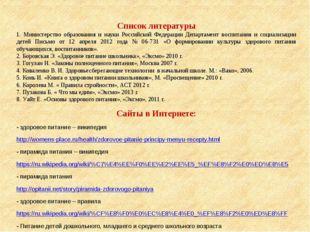 Список литературы 1. Министерство образования и науки Российской Федерации Де