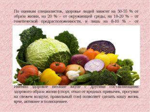 По оценкам специалистов, здоровье людей зависит на 50-55 % от образа жизни, н