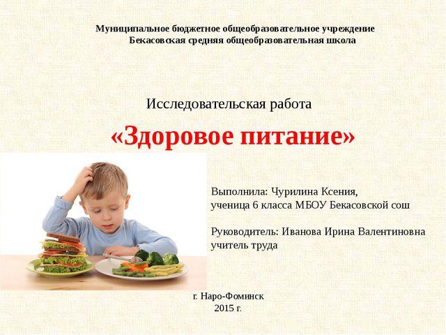 Муниципальное бюджетное общеобразовательное учреждение Бекасовская средняя об...