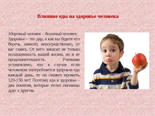 Влияние еды на здоровье человека Здоровый человек – богатый человек. Здоровье...