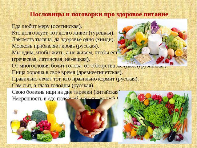 Пословицы о здоровом питании
