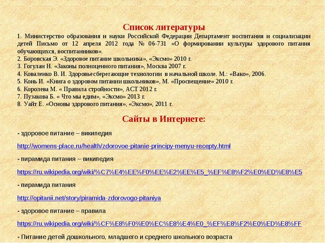 Список литературы 1. Министерство образования и науки Российской Федерации Де...