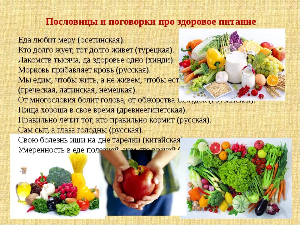 Пословицы детские о еде