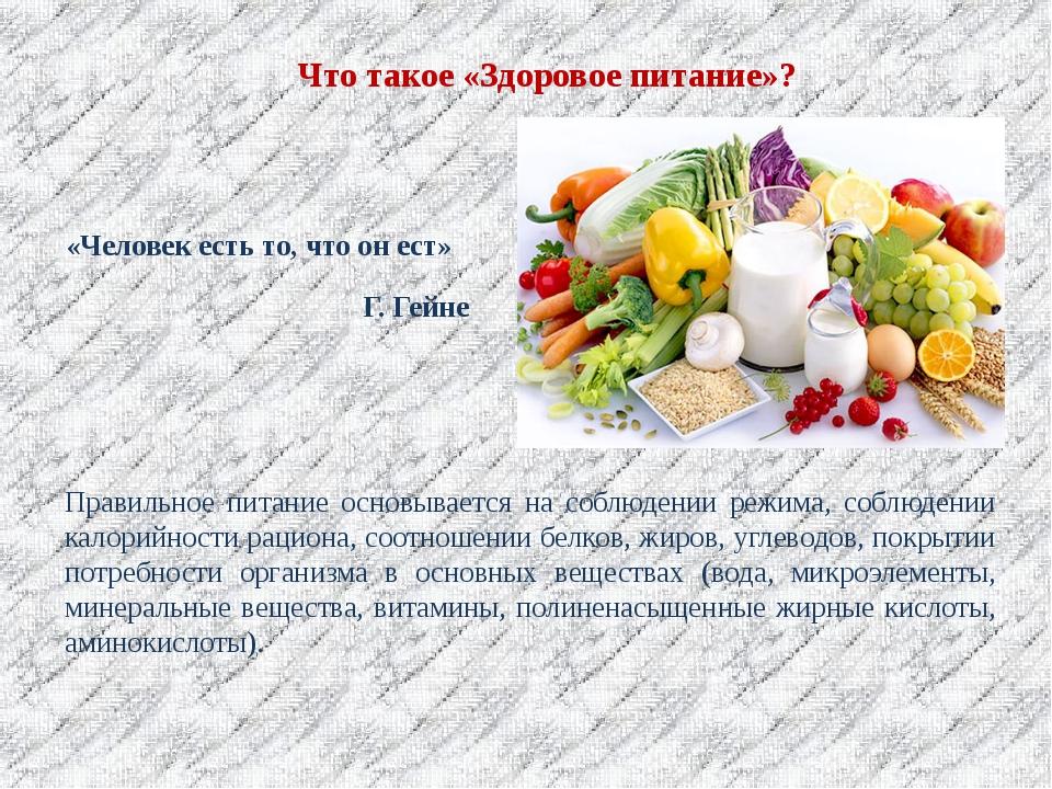 Что такое «Здоровое питание»? «Человек есть то, что он ест» Г. Гейне Правильн...