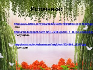 Источники: http://www.artleo.com/pic/201305/1024x768/artleo.com-46300.jpg-фон