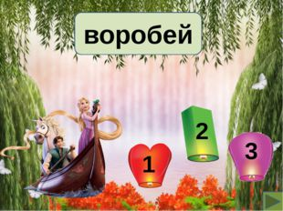 воробей 2 1 3