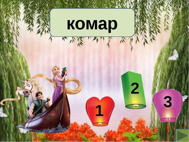 комар 2 1 3