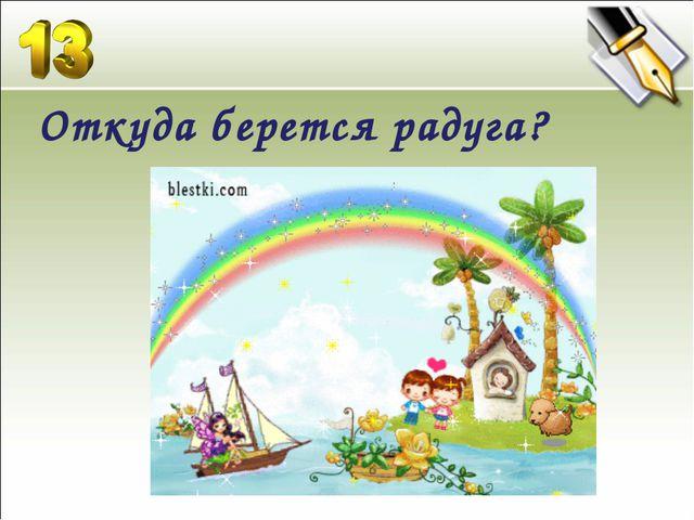 Откуда берется радуга?