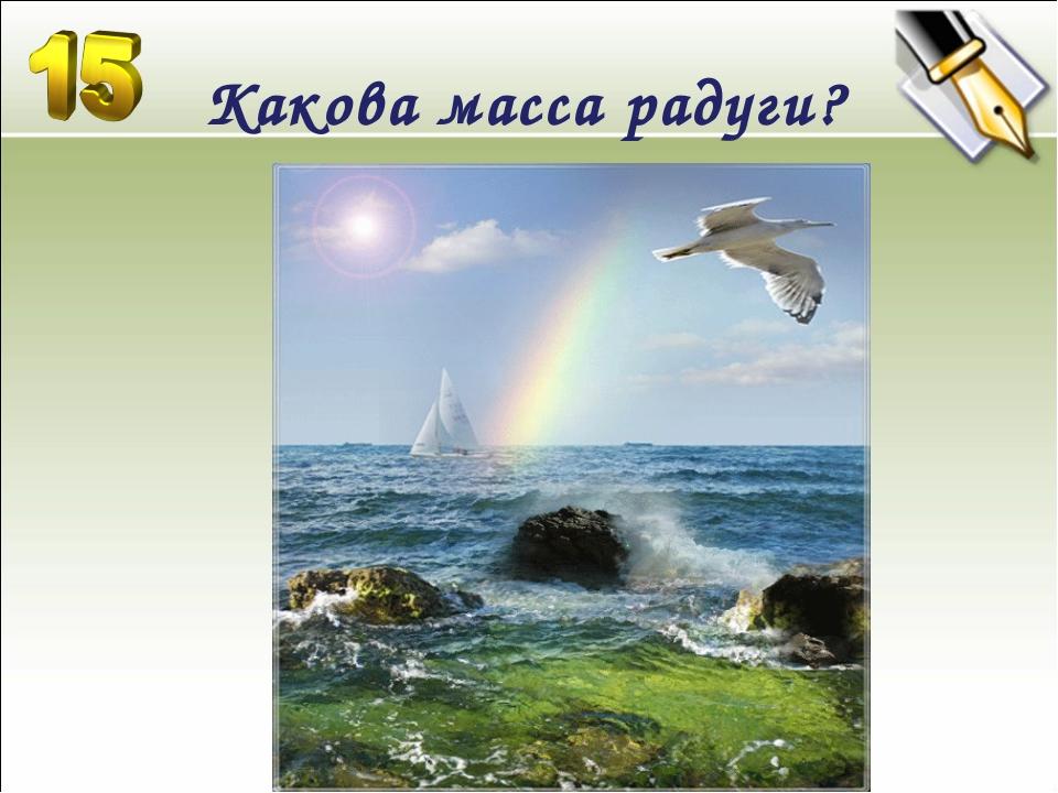 Какова масса радуги?