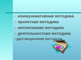коммуникативная методика проектная методика интенсивная методика деятельност