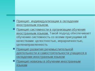 Принцип индивидуализации в овладении иностранным языком. Принцип системности