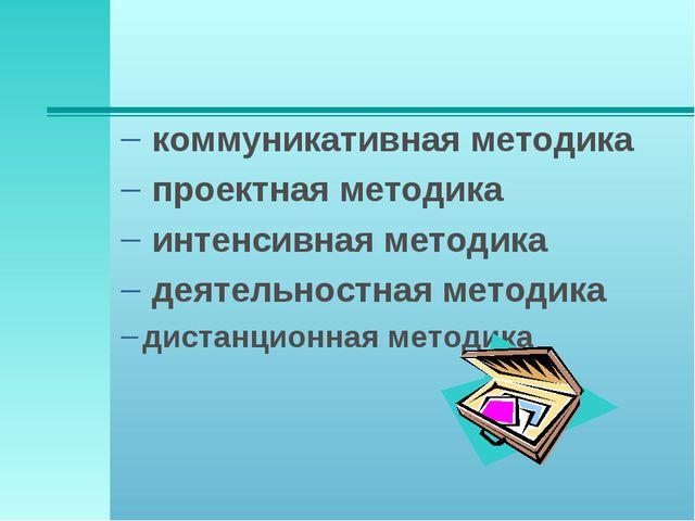 коммуникативная методика проектная методика интенсивная методика деятельност...