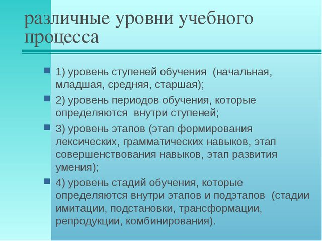 различные уровни учебного процесса 1) уровень ступеней обучения (начальная, м...