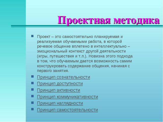 Проектная методика Проект – это самостоятельно планируемая и реализуемая обуч...