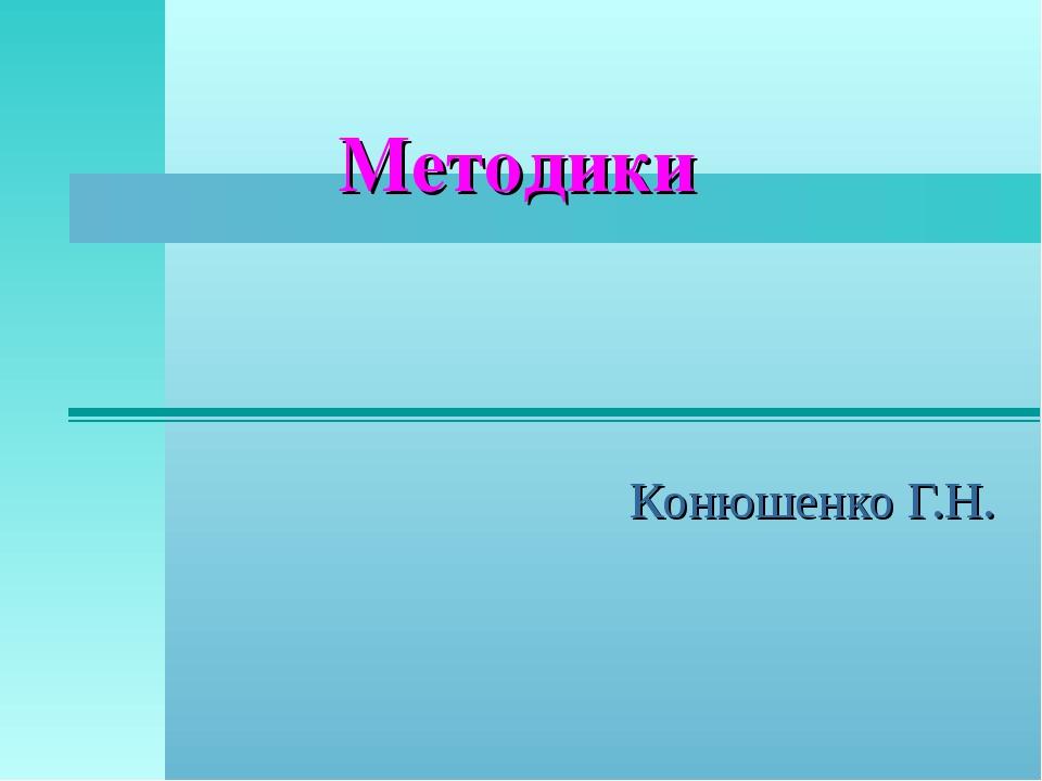 Методики Конюшенко Г.Н.