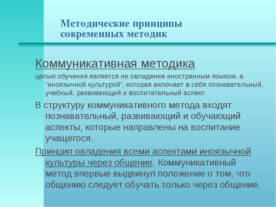 Методические принципы современных методик Коммуникативная методика целью обуч...